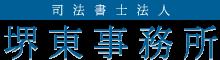 お問い合わせ|司法書士法人堺東事務所